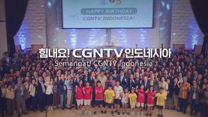 응원해요 미디어선교 - CGNTV 인도네시아지사