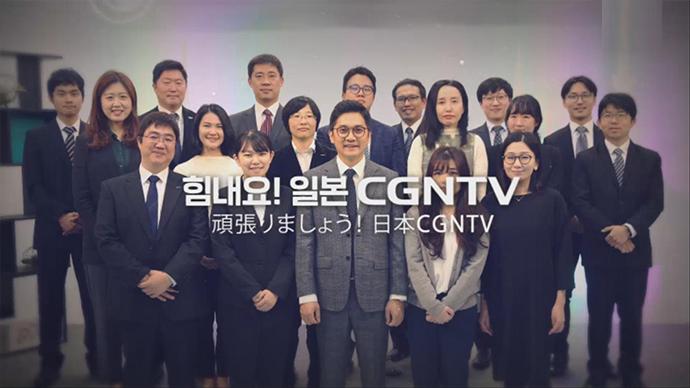 응원해요 미디어선교 - CGNTV 일본지사
