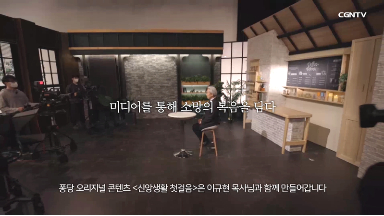 CGNTV 개국 16주년 영상