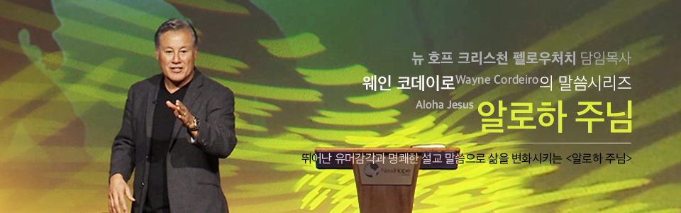 웨인 코데이로의 알로하 주님