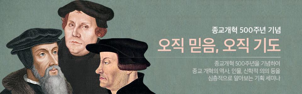 종교개혁:오직믿음으로