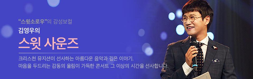 김영우의 스윗 사운즈