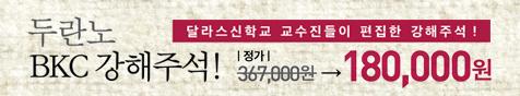 두란노 BKC강해주석