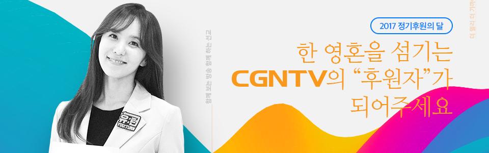 한 영혼을 섬기는 CGNTV의 후원자가 되어주세요