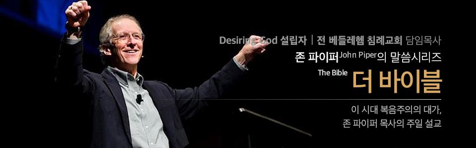 254강 진리를 믿는 믿음을 얻는 길 (1)