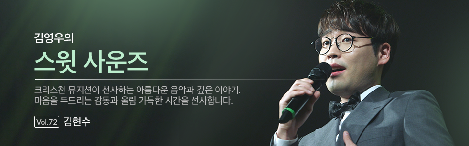 72편 김현수