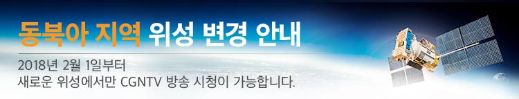 동북아 지역 위성 변경 안내