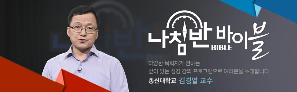 나침반 바이블 - 김경열