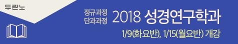2018 성경연구학과