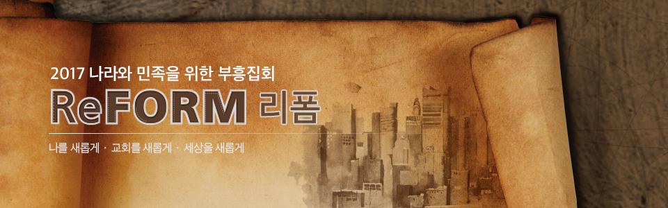 [2017 부흥집회 Reform] 주제강의 1편