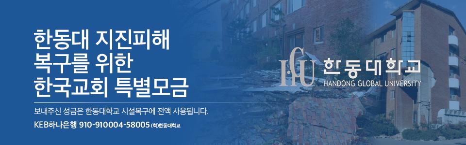 한동대 지진피해 복구 특별모금