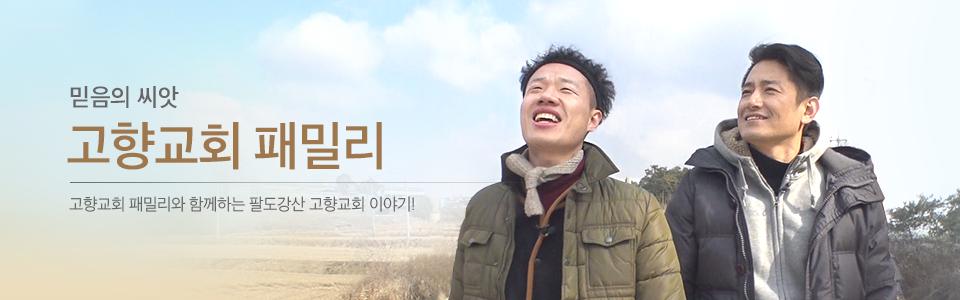 35편 하나님의 사랑으로 빛나는 사람들, 경북 영주 빛마을교회