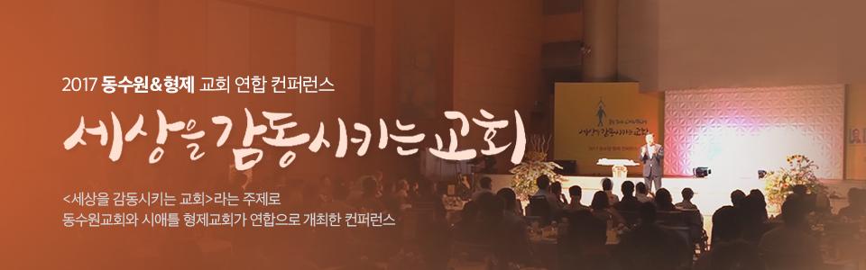 동수원 형제교회 컨퍼런스 <세상을 감동시키는 교회>