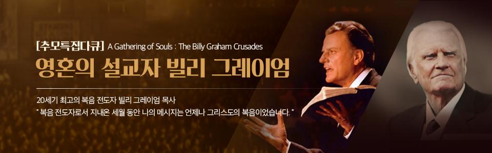 [추모특집다큐] 영혼의 설교자 빌리 그레이엄