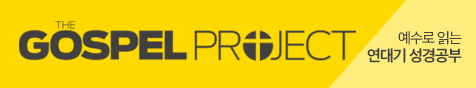 가스펠 프로젝트: 연대기 성경공부