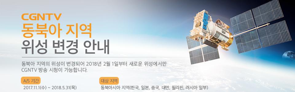 동북아 위성 변경 안내
