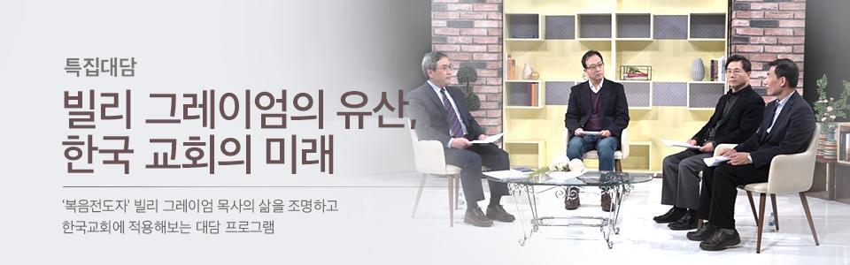 1편 빌리 그레이엄의 유산, 한국 교회의 미래