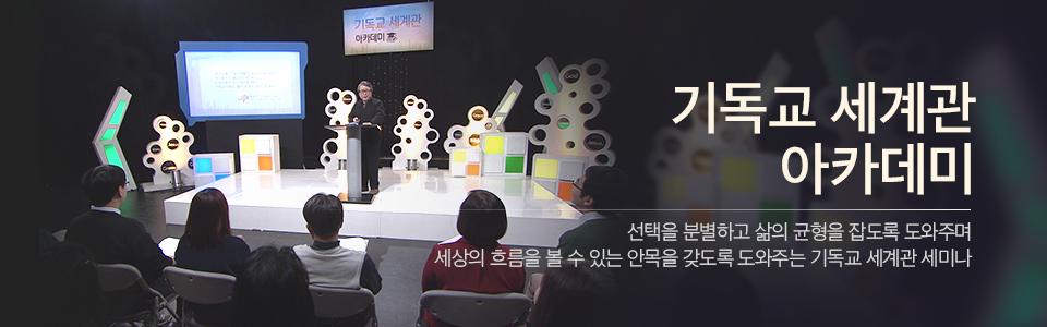 14강 언론인의 자세와 기독교 세계관(2)
