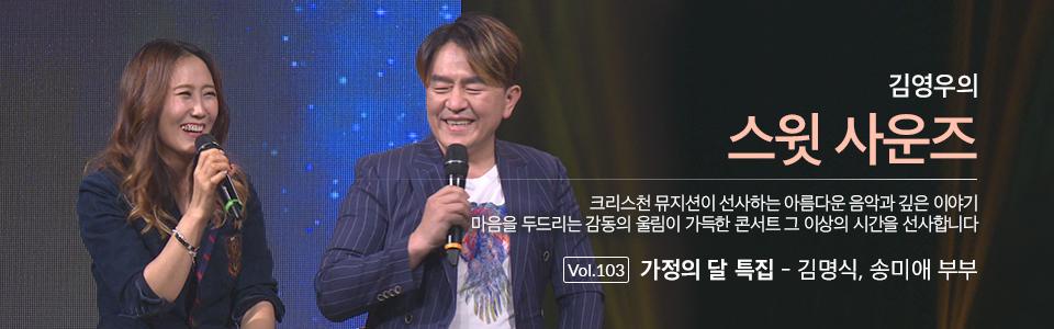 김영우의 스윗사운즈 103편 김명식&송미애