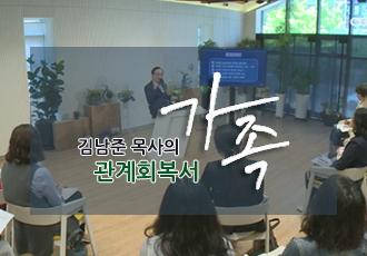 김남준 목사의 관계회복서 <가족> - 3강 가정을 세우는 원리