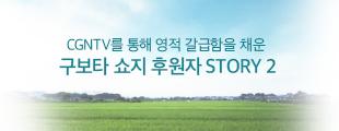 CGNTV 구보타 쇼지 후원자 두 번째 이야기