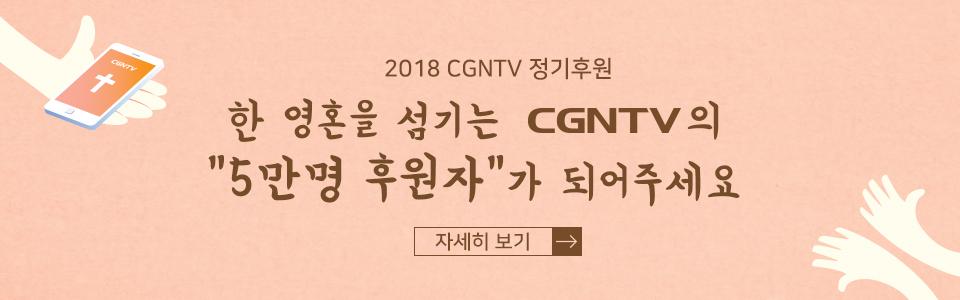 2018 CGNTV 정기후원