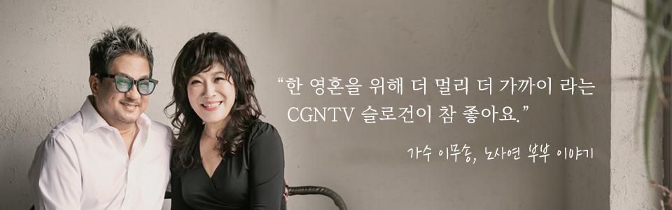 가수 이무송, 노사연 부부의 CGNTV 후원이야기