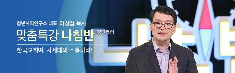 581편 한국교회여, 차세대와 소통하라!