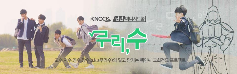 [KNOCK] 미니시트콤 - 무리,수