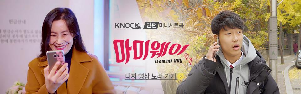 노크 단편 미니시트콤_마미웨이 11월 25일 open !!