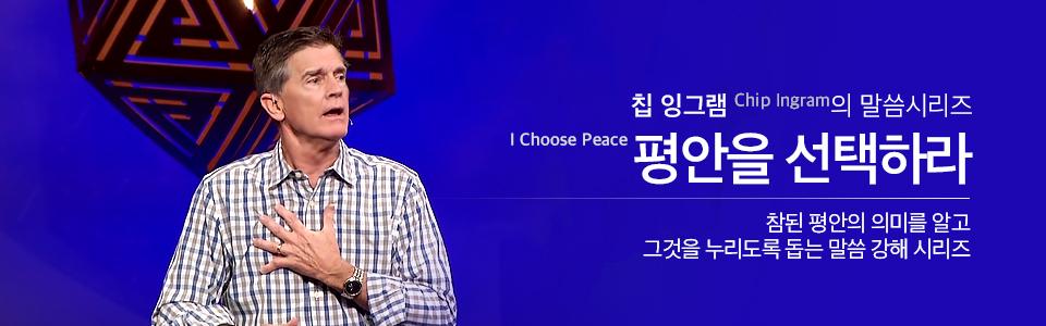 6강 깨어진 세상에서 평안을 선택하라 (2)