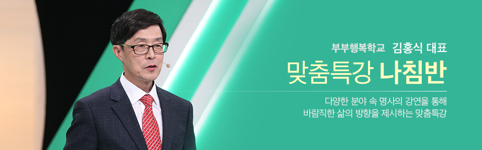 595편 김홍식 대표, 부부행복학교