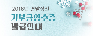 2018 기부금영수증 안내
