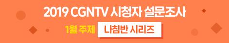 2019 CGNTV 시청자조사 -1월