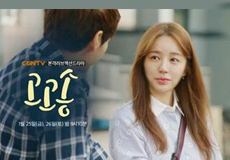 CGN 예고 - [티저3] 드라마 고고송 <썸을 끝내는 방법 '내랑 같이 살래요?'>