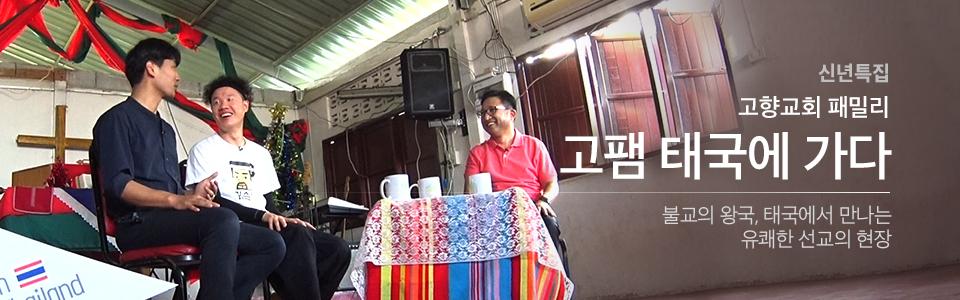 61편 불교왕국에서 만난 믿음의 사람들, 태국 쁠랑교회