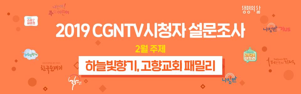 2019 CGNTV 시청자 설문조사