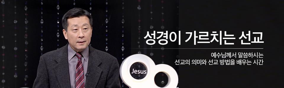 4편 그리스도를 본받는 선교 -동일화