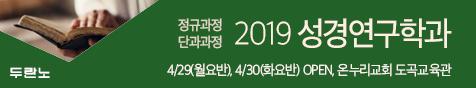 2019 성경연구학과
