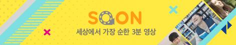 SOON 홍보