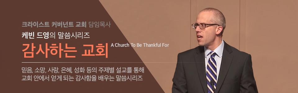 10강 주님의 신실함과 우리의 신실함 (2)
