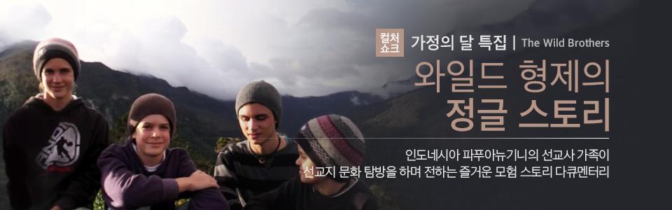 와일드 형제의 정글 스토리 <컬쳐쇼크> 1편
