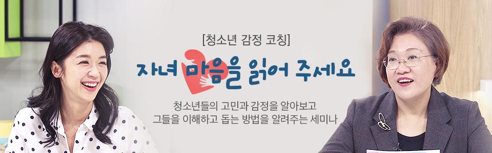 8편 불안 - 박재연 소장, 최은영 교수