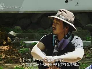 [SOON] CGN 컬처클립 - 여행의 이유_배우 김인권