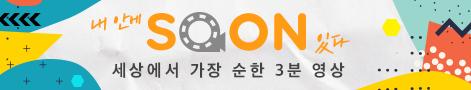 SOON 홍보_2