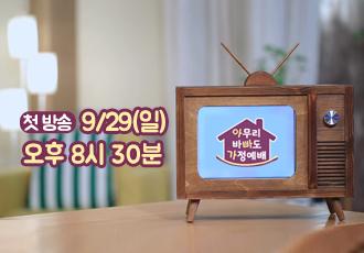 CGN예고 - [티저 2편] 아무리 바빠도 가정예배 - 실천 편