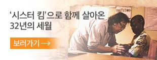 김정윤 선교사 이야기