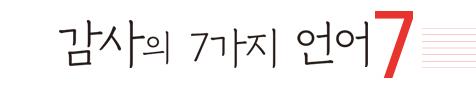 감사의 7가지 언어