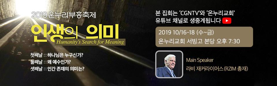 2019 온누리 부흥축제 '인생의 의미' 안내