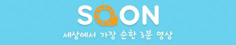 SOON_홍보배너